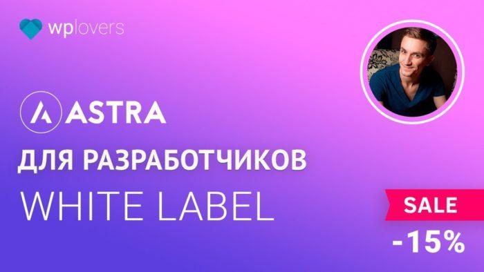 Astra Pro для разработчиков. Функция White Label