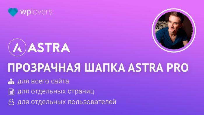 Прозрачная шапка в WordPress с дополнением к теме Astra Pro