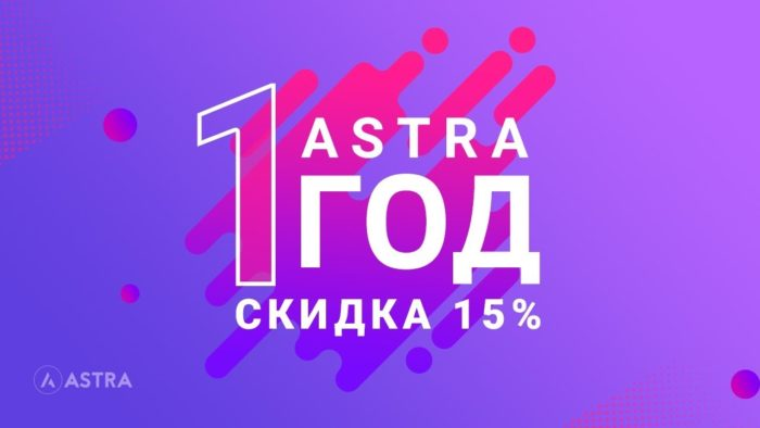 Скидка на Astra Pro 15% всего 72 часа в честь 1 года с момента появления темы Astra