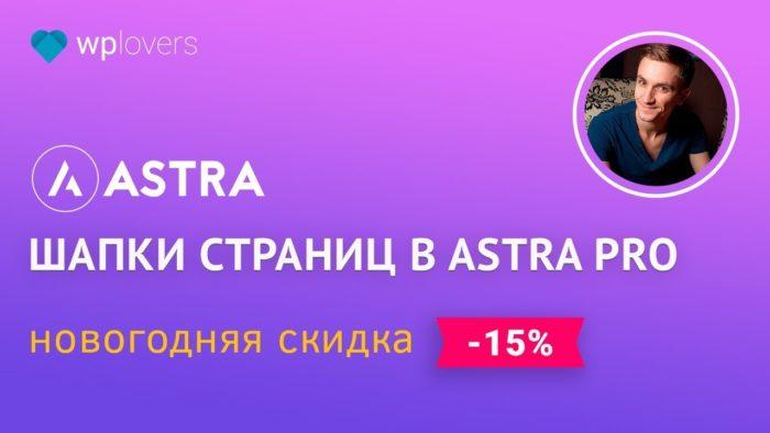Удивительные Шапки Страниц в Astra Pro и скидка 15%